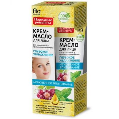 Krem-olejek Głębokie Nawilżenie cera normalna i mieszana 45ml