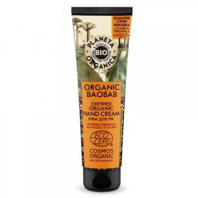 Planeta Organica Organic Baobab Krem do rąk BIO 75ml