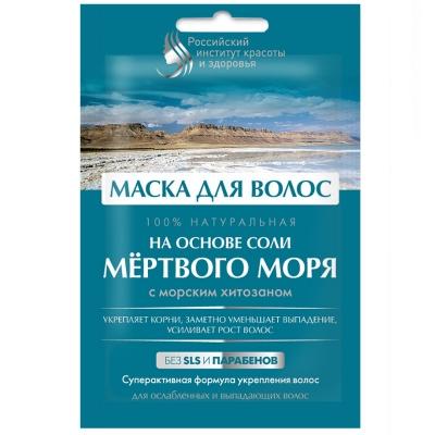 Maska do włosów algowa z solą z Morza Martwego 30ml