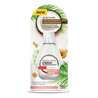 Mleczko kokosowe do demakijażu Odżywcze oczyszczenie do suchej i wrażliwej skóry 165ml