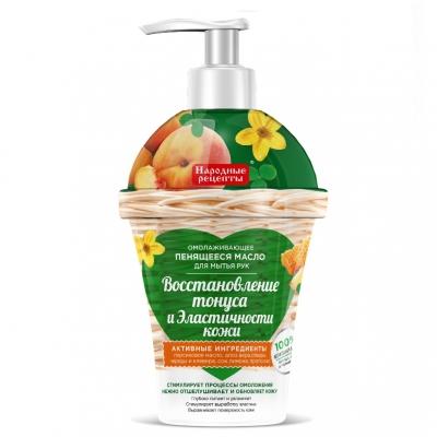 Mydło-olejek do rąk odmładzający Brzoskwinia - Jędrna i elastyczna skóra 320 ml