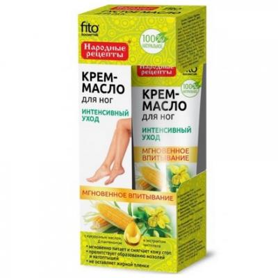 Krem-olejek do stóp intensywna pielęgnacja 45ml