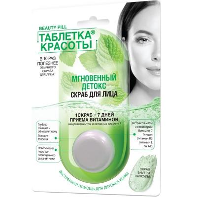 Kapsułka piękna Beauty Pill - Scrub do twarzy Natychmiastowy detox 8 ml